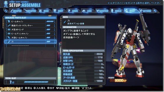 Gundam Breaker 3 - Photo #0