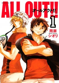 All Out!! Manga Vol. 1 Cover