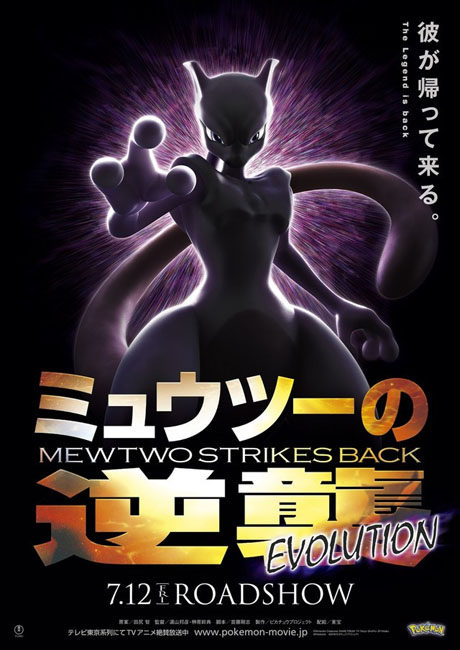 MewTwo Second Movie Poster