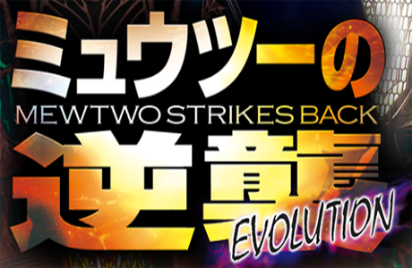 mewtwo-strikes-back-evolution