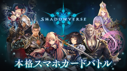 shadowverse anime